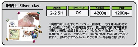 シルバークレイ教室/大阪/心斎橋/南船場/