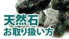 天然石の取り扱いについて