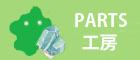 パーツ工房公式ブログ