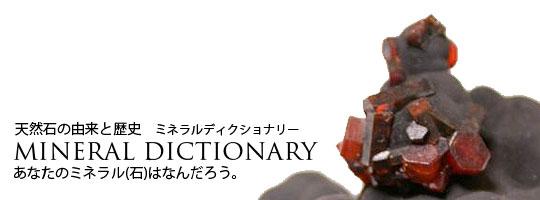 天然石辞典
